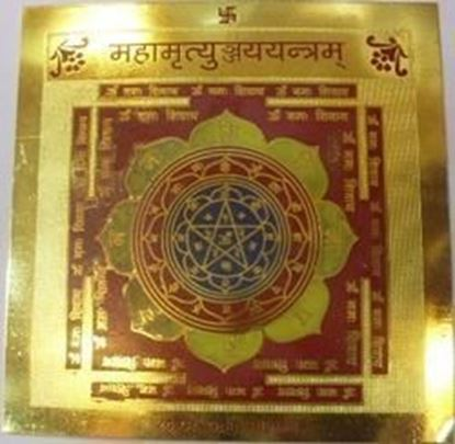 Picture of Mahamritunjay Yantra